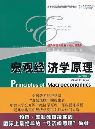 宏观经济学原理(第六版)(高等学校经济类双语教学推荐教材;经济学经典教材·核心课系列)