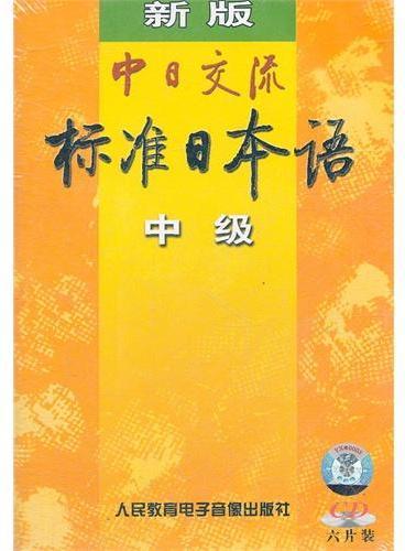 新版 中日交流标准日本语中级(6CD)