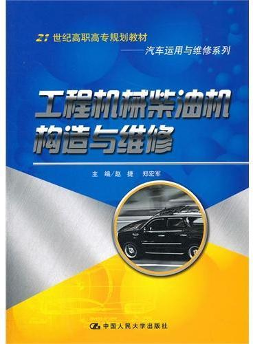 工程机械柴油机构造与维修(21世纪高职高专规划教材·汽车运用与维修系列)