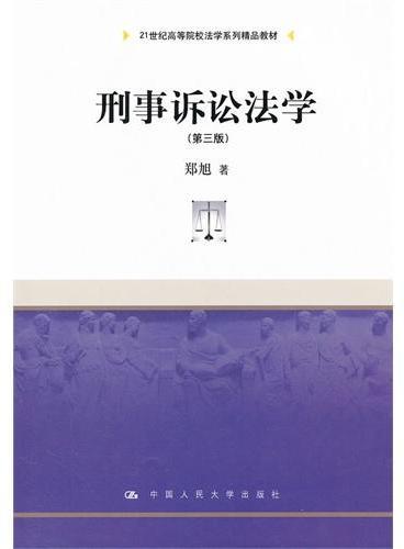 刑事诉讼法学(第三版)(21世纪高等院校法学系列精品教材)