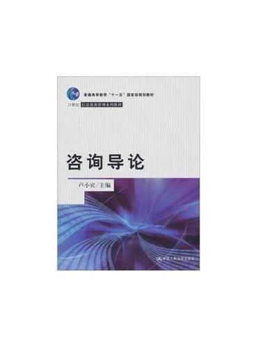 """咨询导论(21世纪信息资源管理系列教材;""""十一五""""国家级规划教材)"""