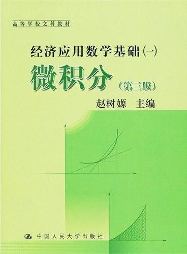 微积分(第三版)(经济应用数学基础(一);高等学校文科教材)