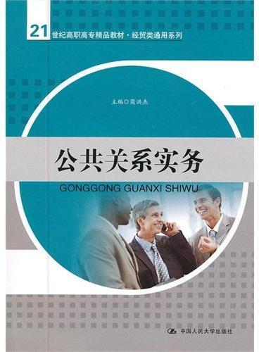 公共关系实务(21世纪高职高专精品教材·经贸类通用系列)