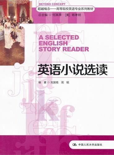 英语小说选读(超越概念——高等院校英语专业系列教材)