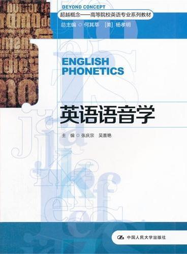 英语语音学(超越概念——高等院校英语专业系列教材)