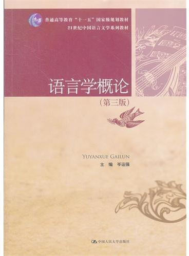"""语言学概论(第三版)(21世纪中国语言文学系列教材;普通高等教育""""十一五""""国家级规划教材)"""