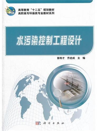 水污染控制工程设计