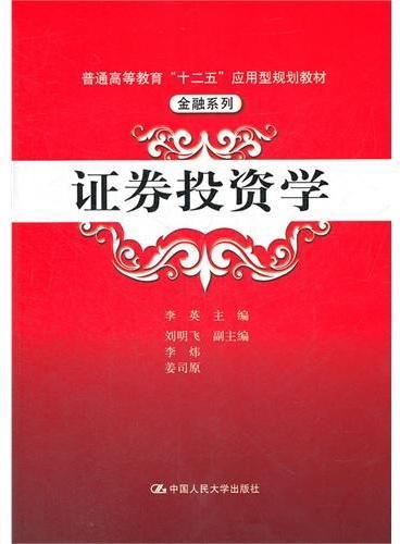 """证券投资学(普通高等教育""""十二五""""应用型规划教材·金融系列)"""