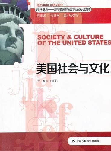 美国社会与文化(超越概念——高等院校英语专业系列教材)