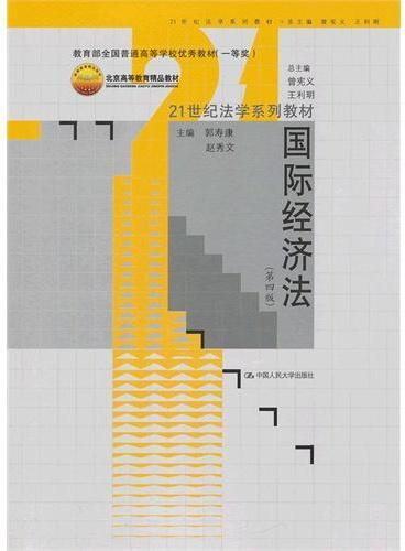 国际经济法(第四版)(21世纪法学系列教材;教育部全国普通高等学校优秀教材(一等奖);北京高等教育精品教材)