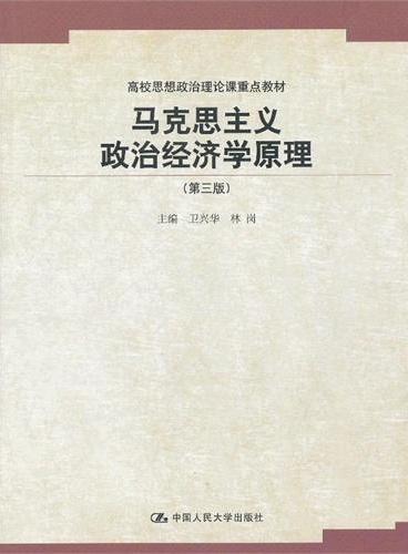 马克思主义政治经济学原理(第三版)(高校思想政治理论课重点教材)