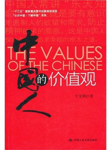 """中国人的价值观(""""认识中国·了解中国""""书系 国新办外宣重点图书)"""