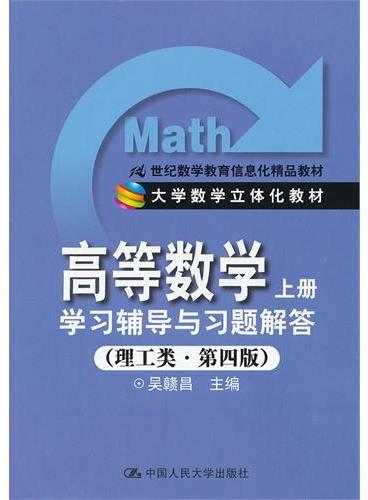 《高等数学(上册)》学习辅导与习题解答(理工类·第四版)(21世纪数学教育信息化精品教材;大学数学立体化教材)