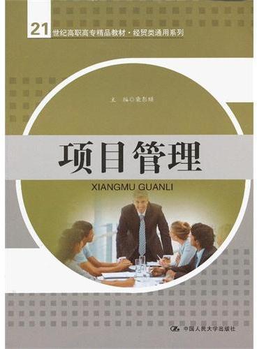 项目管理(21世纪高职高专精品教材·经贸类通用系列)