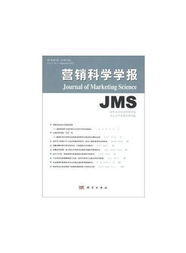 营销科学学报(第8卷,第3辑)