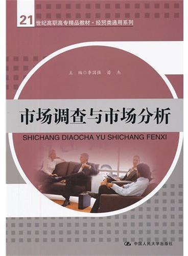 市场调查与市场分析(21世纪高职高专精品教材·经贸类通用系列)