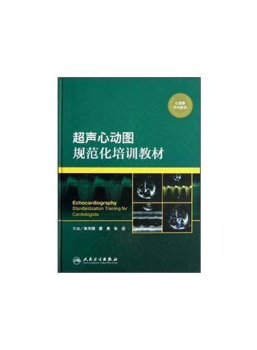 超声心动图规范化培训教材(配盘)
