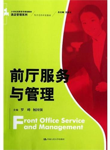 前厅服务与管理(21世纪高职高专规划教材·酒店管理系列;校企合作开发教材)