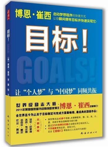 目标!(世界级励志大师博恩.崔西让你的人生瞬间拥有目标并快速实现它!)