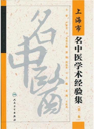 上海市名中医学术经验集(第二集)