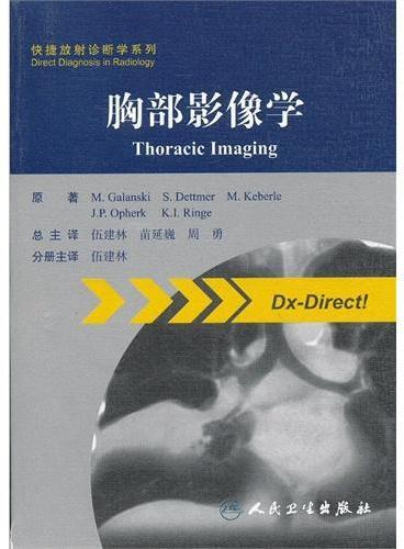 胸部影像学(翻译版)