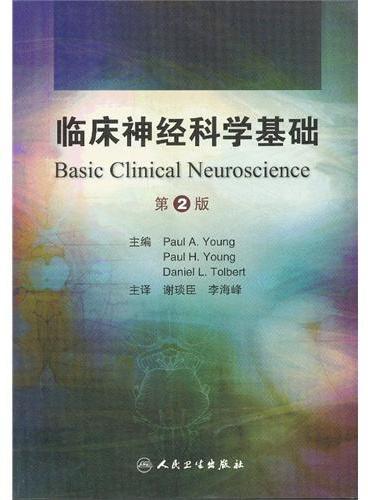 临床神经科学基础(翻译版)