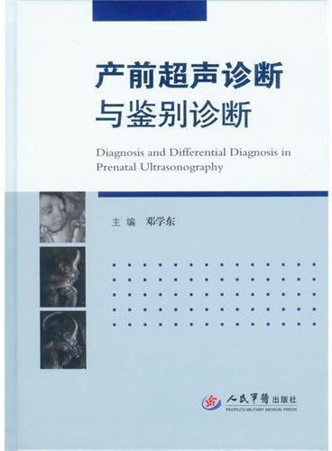 产前超声诊断与鉴别诊断