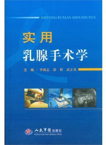 实用乳腺手术学