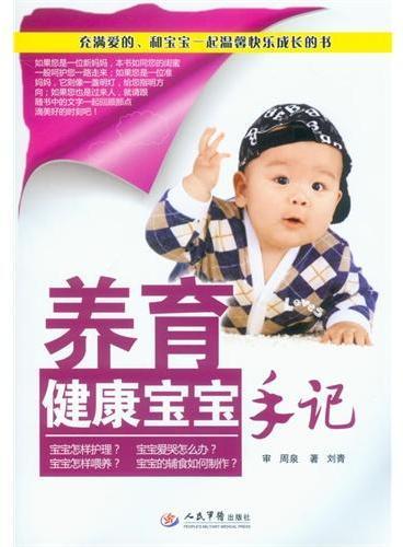 养育健康宝宝手记