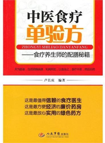 中医食疗单验方.食疗养生师的配膳秘籍