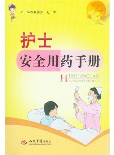 护士安全用药手册