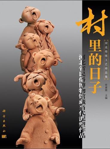 村里的日子——河北省民俗博物馆藏当代泥塑作品