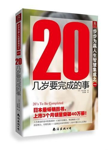 步步为赢 人生智慧集成之一:20几岁要完成的事
