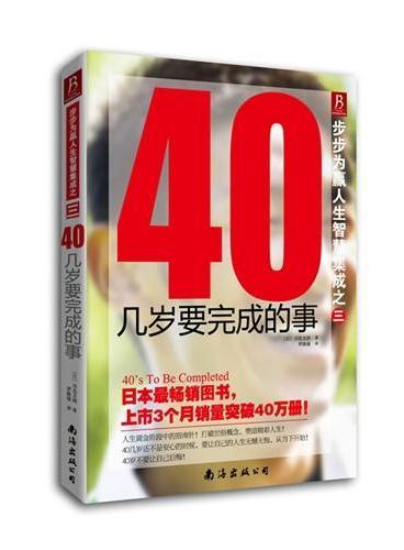 步步为赢 人生智慧集成之三:40几岁要完成的事