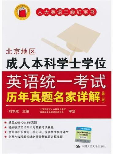 北京地区成人本科学士学位英语统一考试历年真题名家详解(第二版)