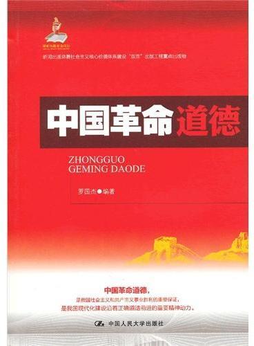 中国革命道德