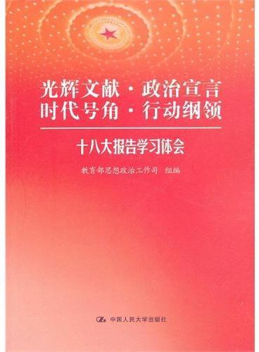 光辉文献·政治宣言·时代号角·行动纲领:十八大报告学习体会