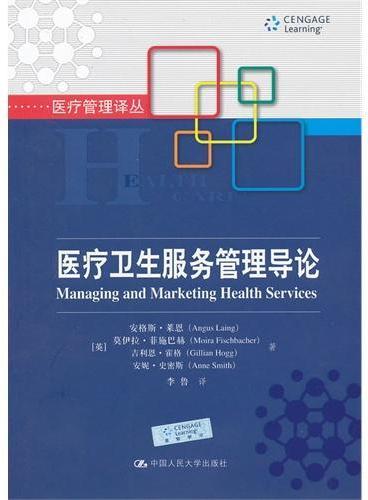 医疗卫生服务管理导论(医疗管理译丛)
