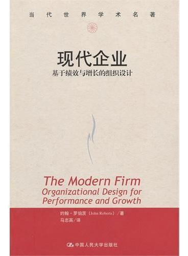 现代企业:基于绩效与增长的组织设计(当代世界学术名著)