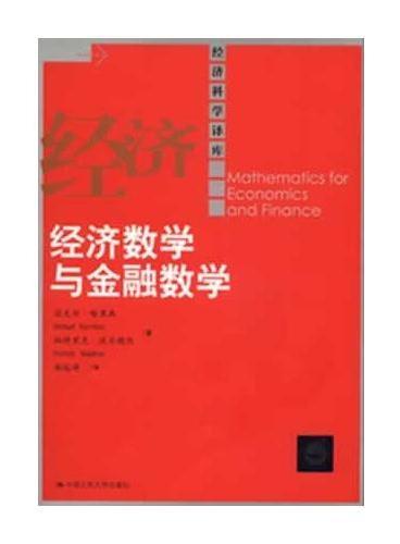 经济数学与金融数学(经济科学译库)