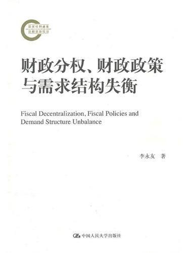 财政分权、财政政策与需求结构失衡(国家社科基金后期资助项目)