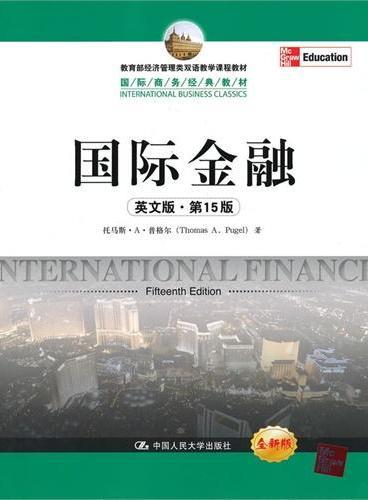 国际金融(英文版·第15版)(教育部经济管理类双语教学课程教材;国际商务经典教材)