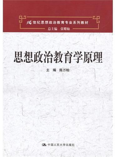 思想政治教育学原理(21世纪思想政治教育专业系列教材)