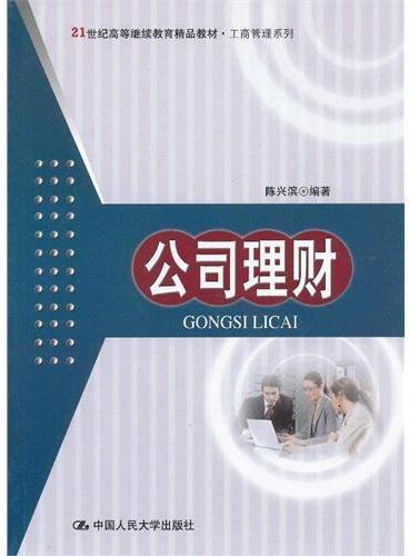 公司理财(21世纪高等继续教育精品教材·工商管理系列)