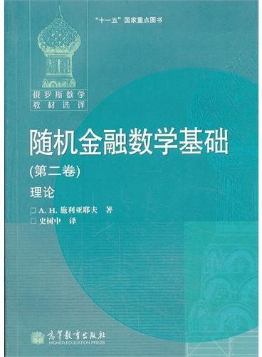 随机金融数学基础 (第二卷) 理论
