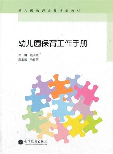 幼儿园保育工作手册