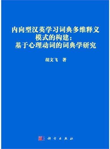 内向型汉英学习词典多维释义模式的构建:基于心理动词的词典学研究