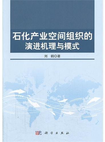 石化产业空间组织的演进机理与模式