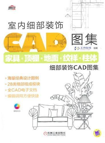家具顶棚地面纹样柱体细部装饰CAD图集