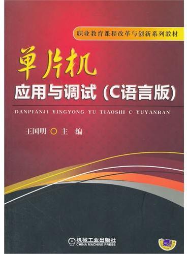 单片机应用与调试(C语言版)(职业教育课程改革与创新系列教材)